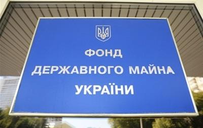 ФГИУ предложил стартовую цену ОПЗ науровне 5,16 млрд грн