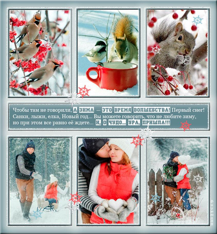зима-пришла2.jpg