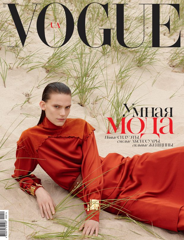 Lena Hardt Stars in Vogue Ukraine November 2016 Cover Story