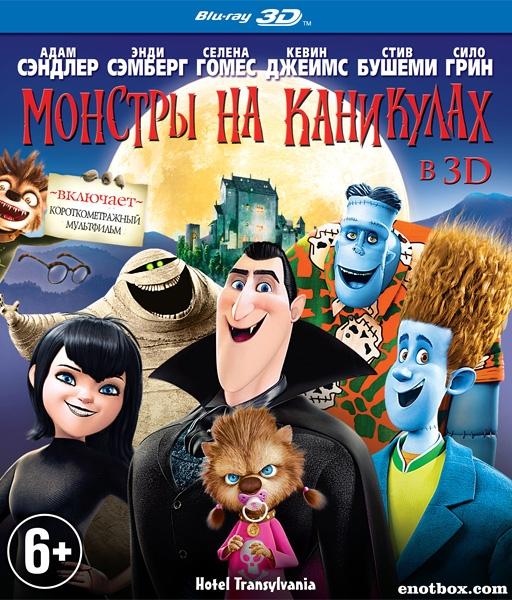 Монстры на каникулах / Hotel Transylvania (2012/BDRip/HDRip/3D)