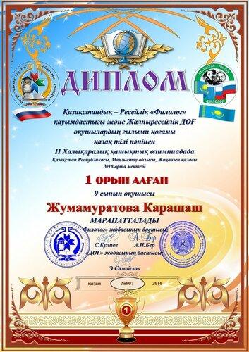 За 1 место - на казахском языке.jpg