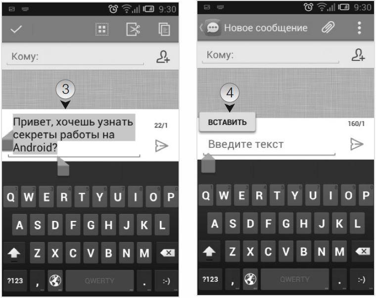 Чтобы вставить текст, выберите ту область экрана, куда необходимо скопировать или переместить выделенное