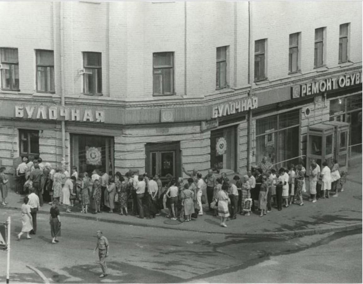 1988. Очередь за сахаром. Красная Пресня