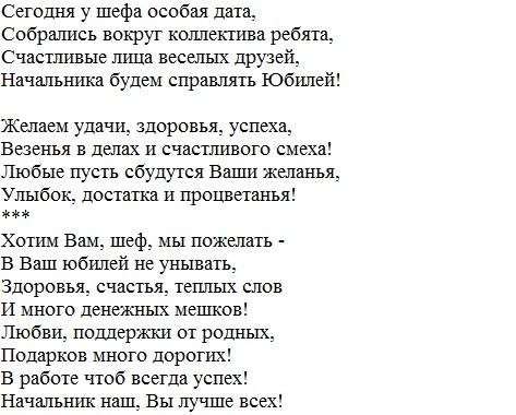 Поздравление на татарском языке на 40 лет