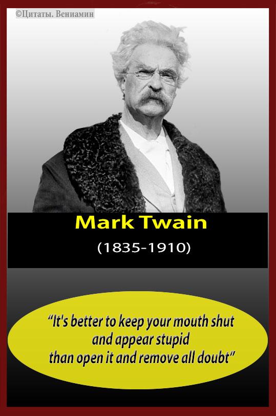 Марк Твен (1835-1910)