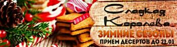 Сладкая Зимовка - новый тур конкурса десертов