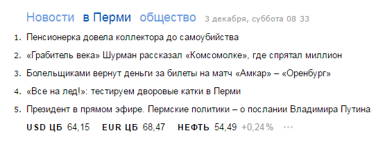 Яндекс Новости пенсионерка довела коллектора до самоубийства.png