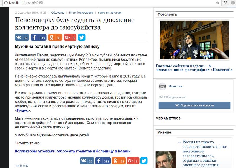 Яндекс Новости пенсионерка довела коллектора до самоубийства  Известия.png