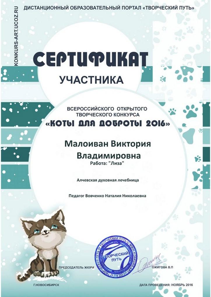 Малоиван Виктории –  Сертификат участника!