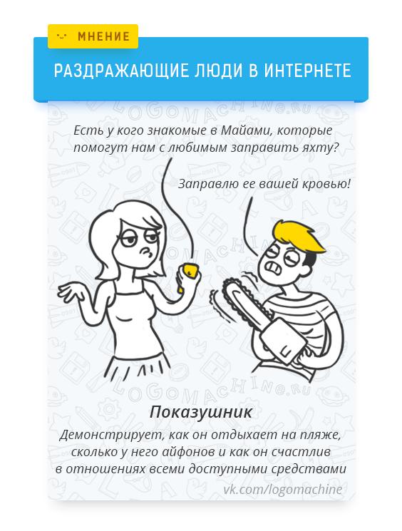 Самые раздражающие типы поведения в социальных сетях
