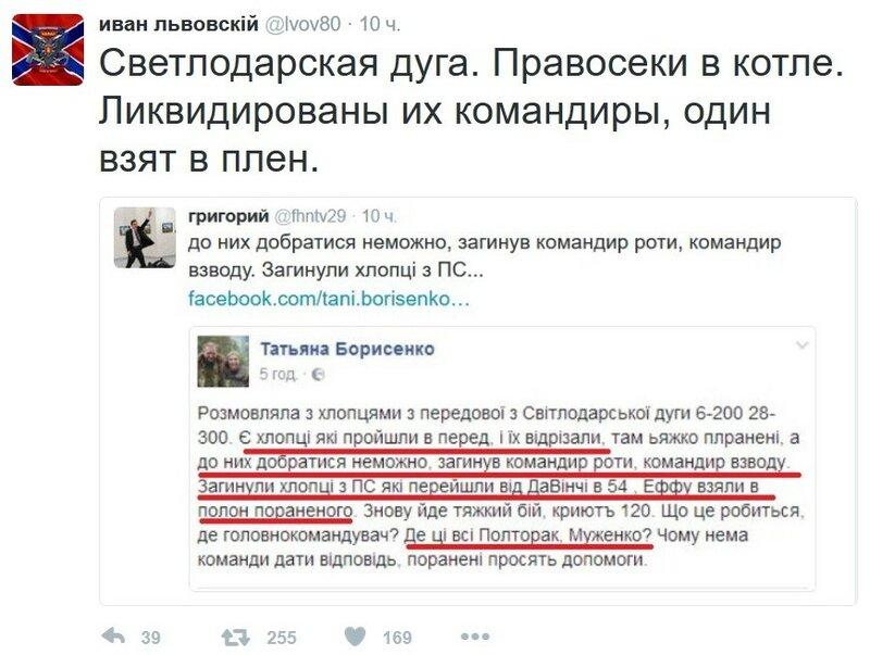 Светлодарск_правосеки.jpg