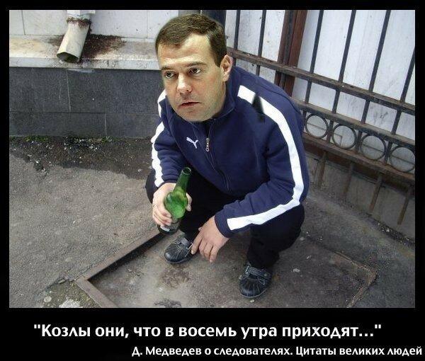 Medvedev_kozly.jpg