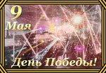 Открытка. С Днем Победы! 9 мая. Блики салюта открытки фото рисунки картинки поздравления