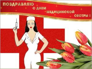 Открытка с днем медицинской сестры! Красные тюльпаны открытки фото рисунки картинки поздравления