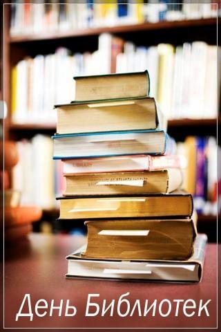 Открытка. День библиотек! Стопка книг открытки фото рисунки картинки поздравления
