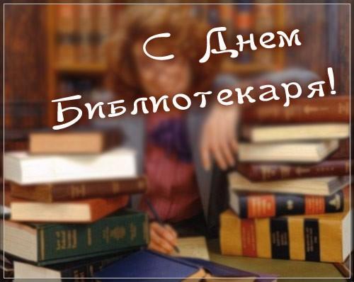 С днем библиотекаря! Книги открытки фото рисунки картинки поздравления