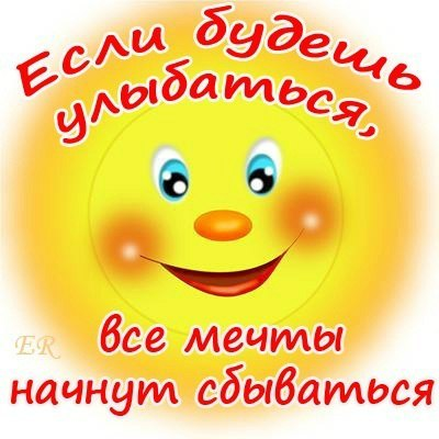 Открытка. С днем улыбки! Пусть сбудутся мечты открытки фото рисунки картинки поздравления