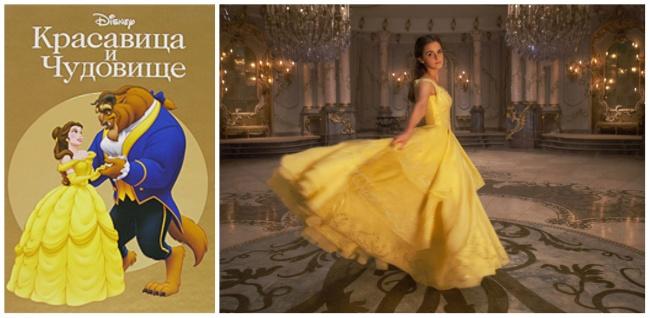 © livelib.ru  © Walt Disney Pictures  Разыскивая пропавшего отца, отважная красавица Бел