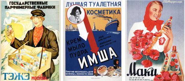 История советской косметической промышленности