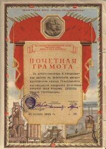 1955 г. Главуралмет