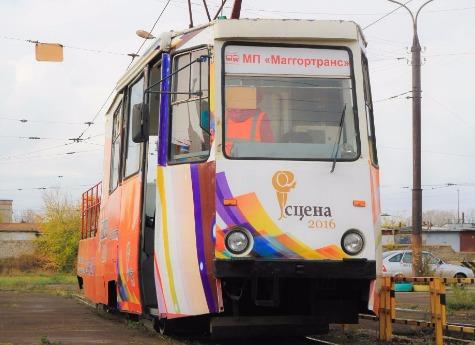 Театральный трамвай появился вМагнитогорске