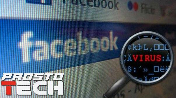 Вредоносное приложение на фейсбук выдает себя заизображение