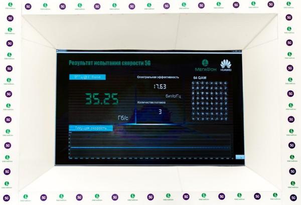 «Мегафон» побил рекорд скорости всети интернет 5G