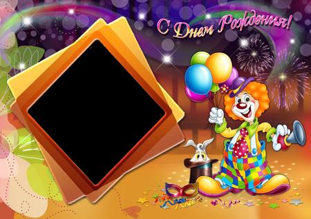 Детская фоторамка на День рождения с веселым клоуном