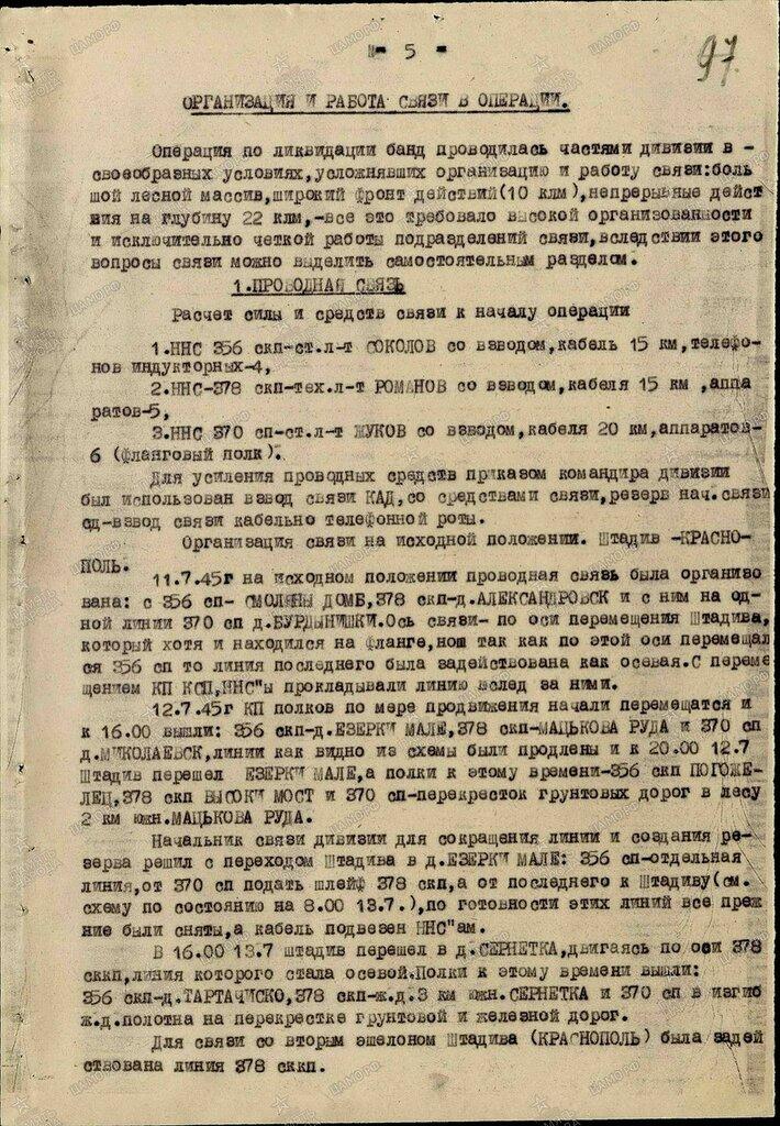 Операция по ликвидации банд Армии Крайовой  6.JPG