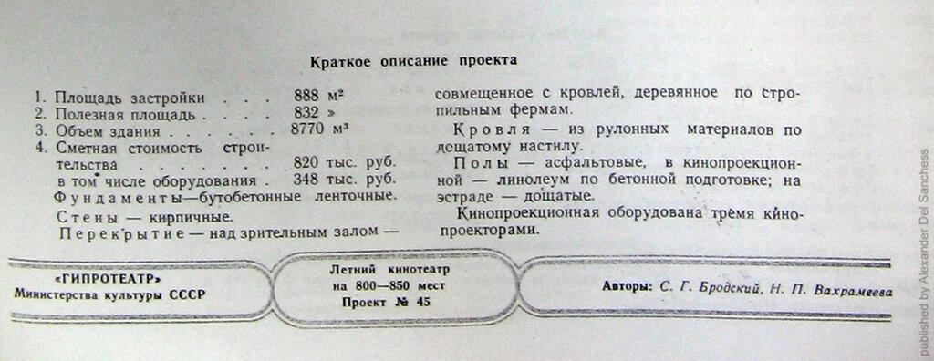 Проект летнего кинотеатра №45 (Гипротеатр)