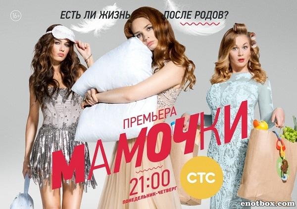 Мамочки (1-3 сезон: 1-60 серии из 60) / 2015-2017 / РУ / WEB-DLRip + WEB-DL (1080p)