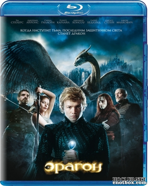 Эрагон / Eragon (2006/BDRip/HDRip)