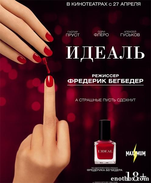 Идеаль / L'idéal (2016/WEB-DL/WEB-DLRip)