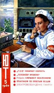 Журнал: Юный техник (ЮТ). - Страница 2 0_1a8202_e1ed8707_orig