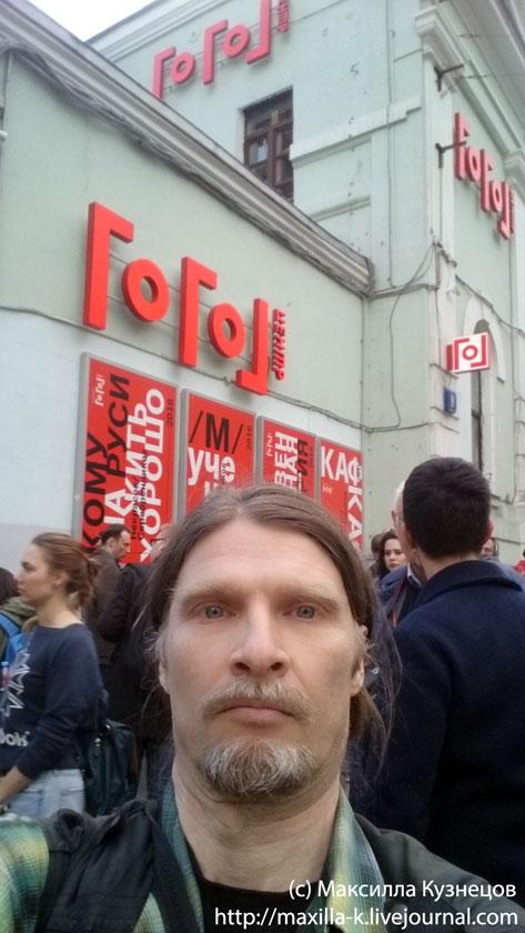 У Гоголь центра
