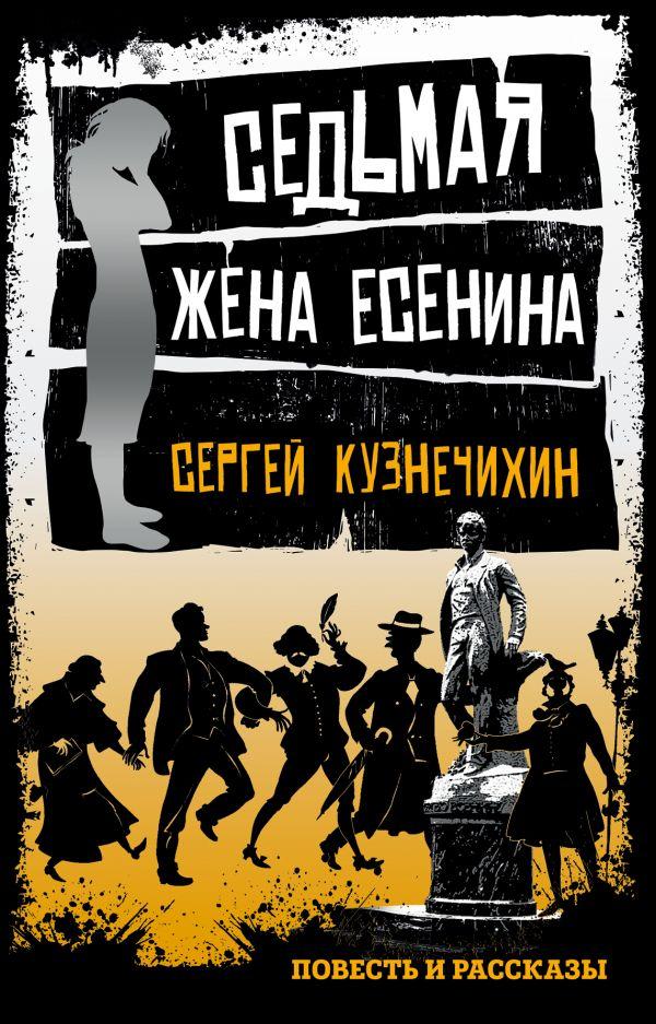 Sergej_Kuznechihin__Sedmaya_zhena_Esenina._Povest_i_rasskazy.jpeg