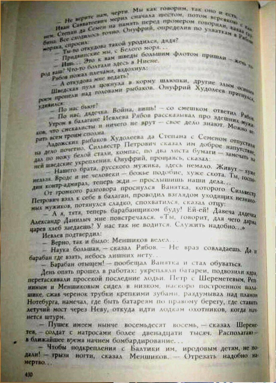 Тексты к роману Ю. Германа Россия молодая (3).jpg