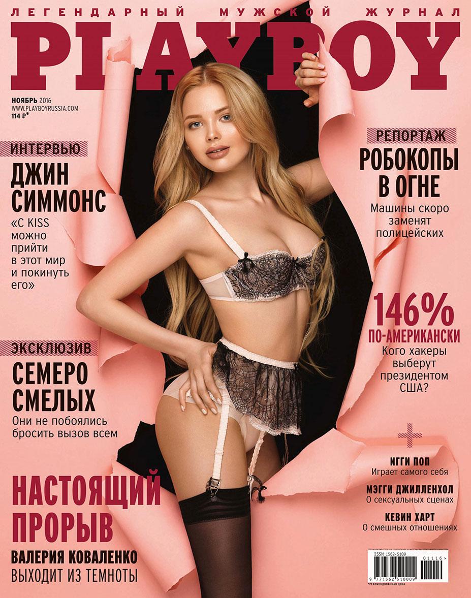 Валерия Коваленко - Playboy Russia november 2016