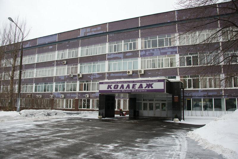Колледж им И.Фёдорова