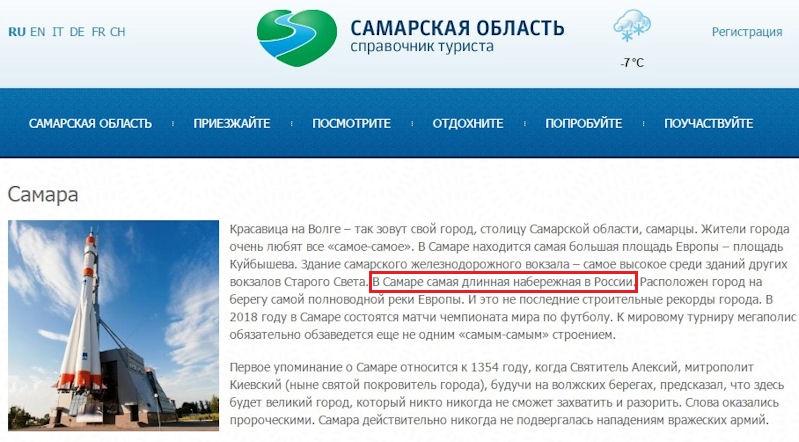 Самая длинная набережная России