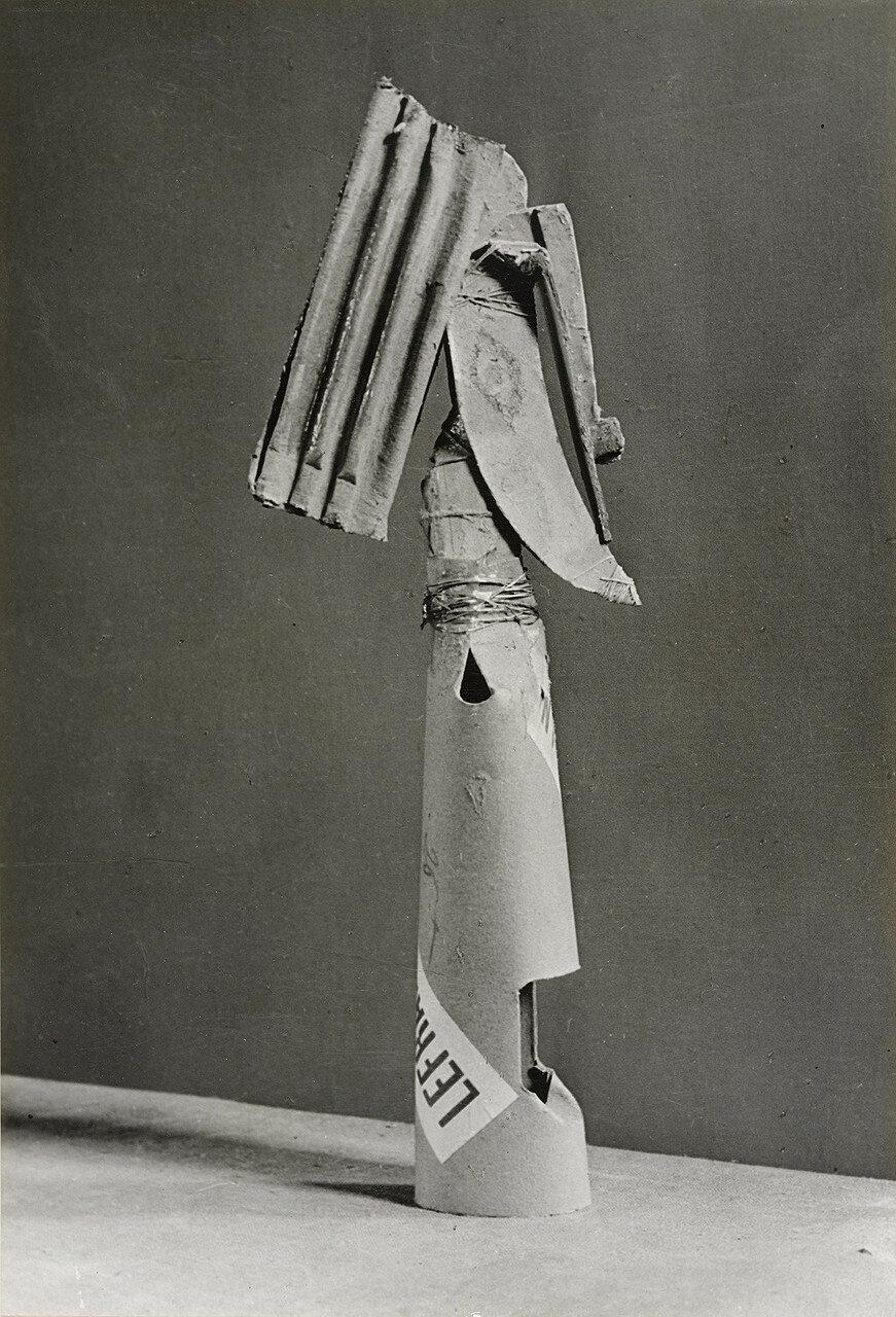1943. Пикассо. Скульптура (картон)