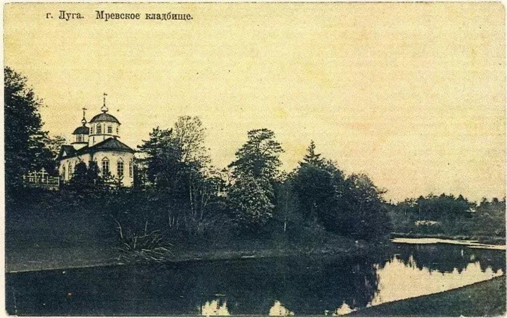 Мревское кладбище