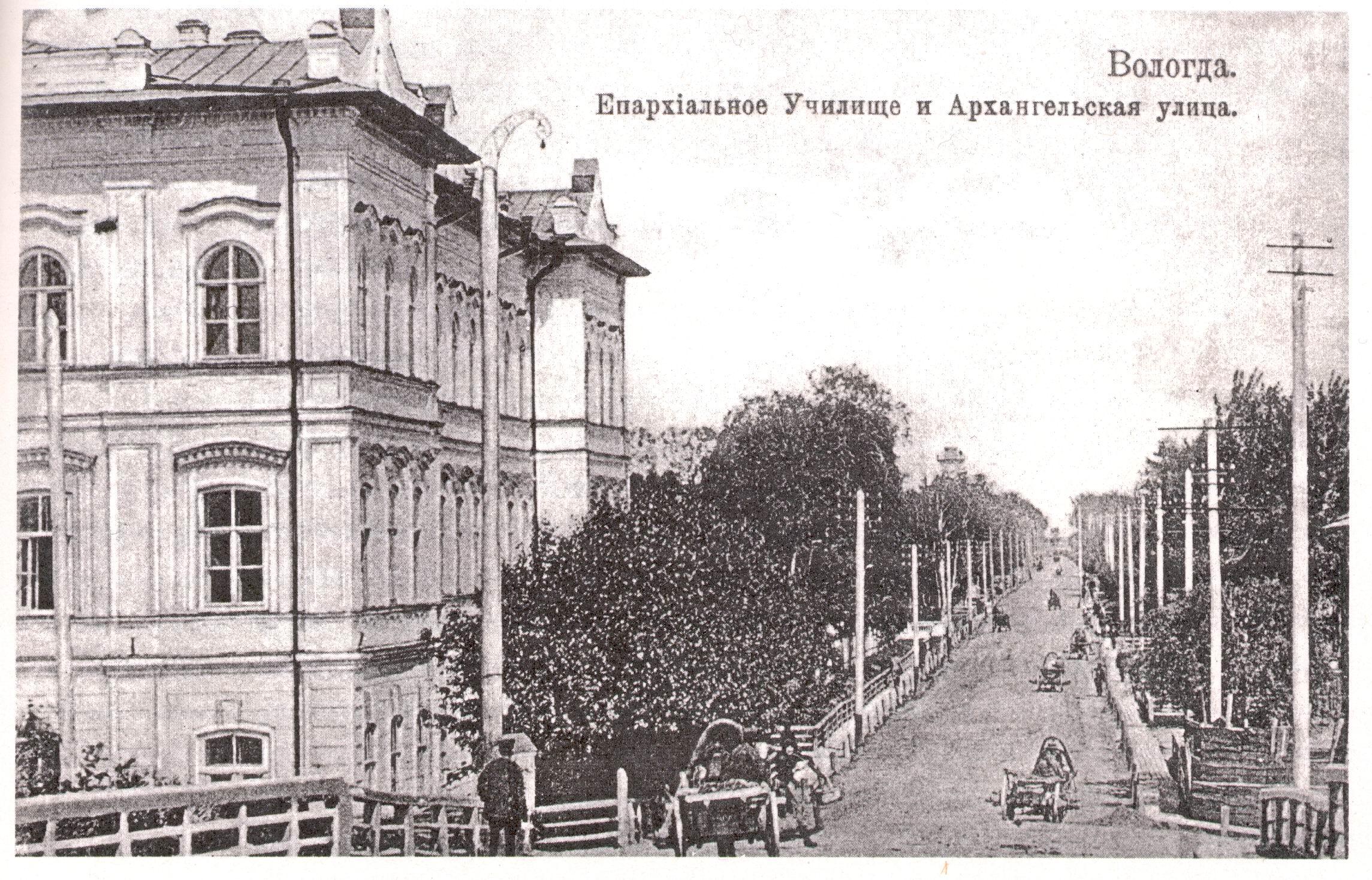Архангельская улица и Епархиальное училище