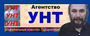 УНТ Финиш-(477)