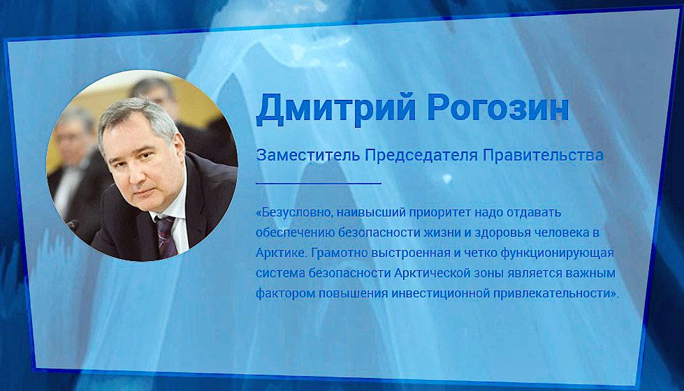 Дмитрий Рогозин об Арктике