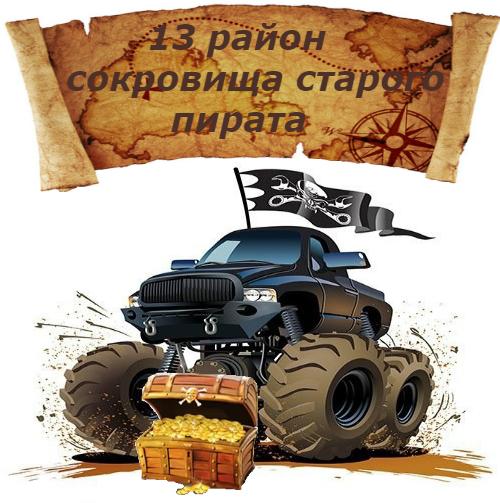 13 район. Сокровища старого пирата. 0_b2afa_dd0011bc_orig