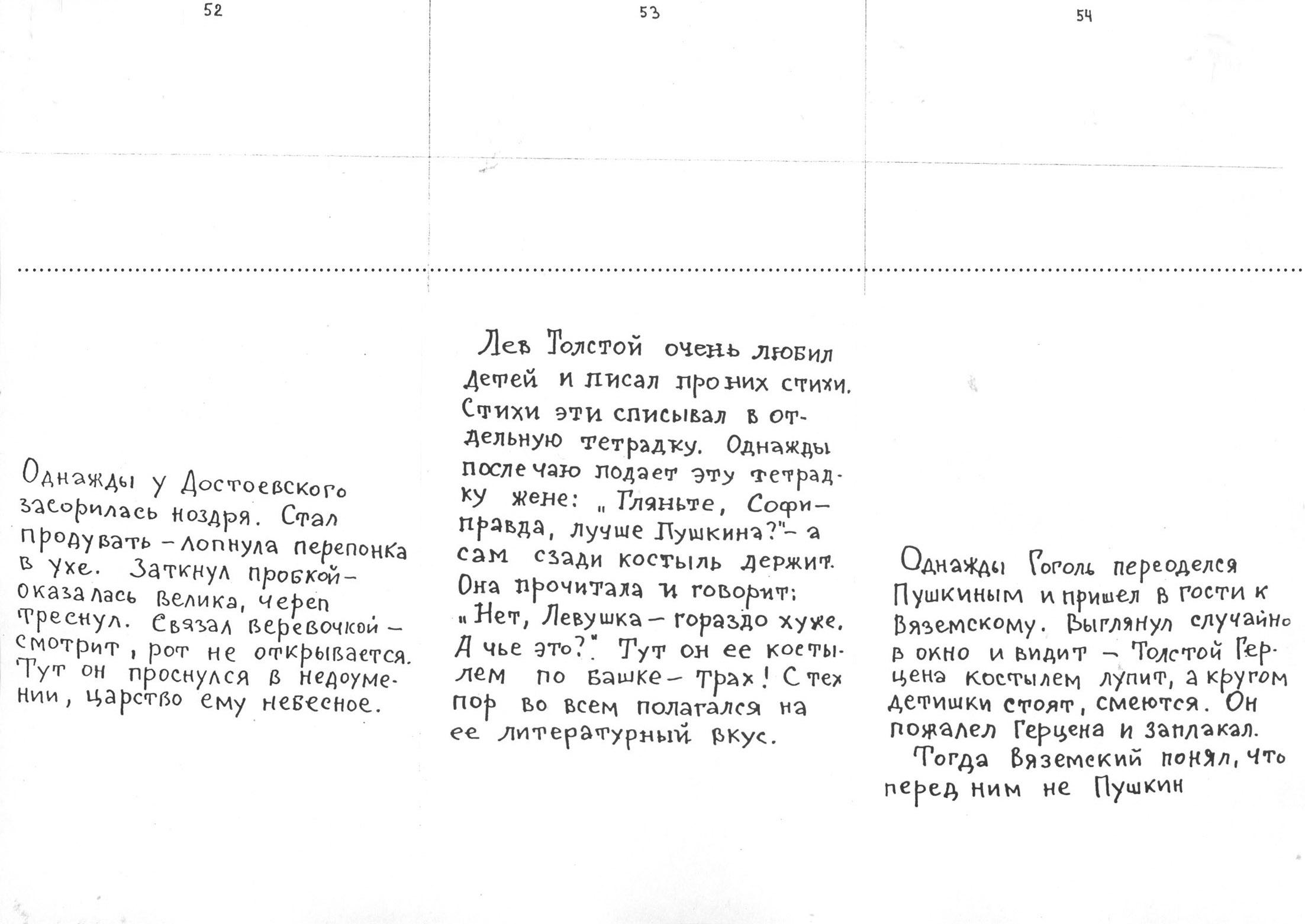 52-54.jpg