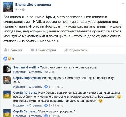 Шеломен_Жучковский1.jpg