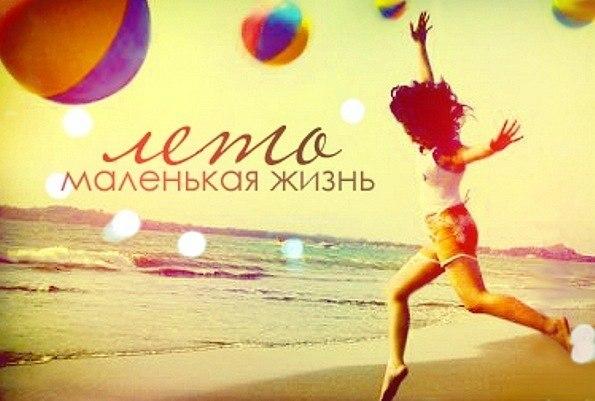 Лето = маленькая жизнь. Девушка на берегу моря открытки фото рисунки картинки поздравления
