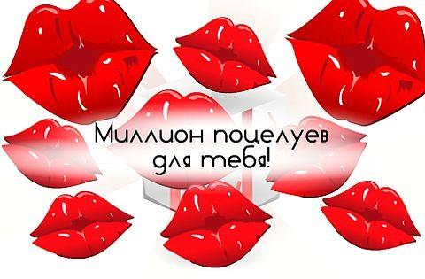 Открытка. С днем поцелуя! Миллион поцелуев для тебя!